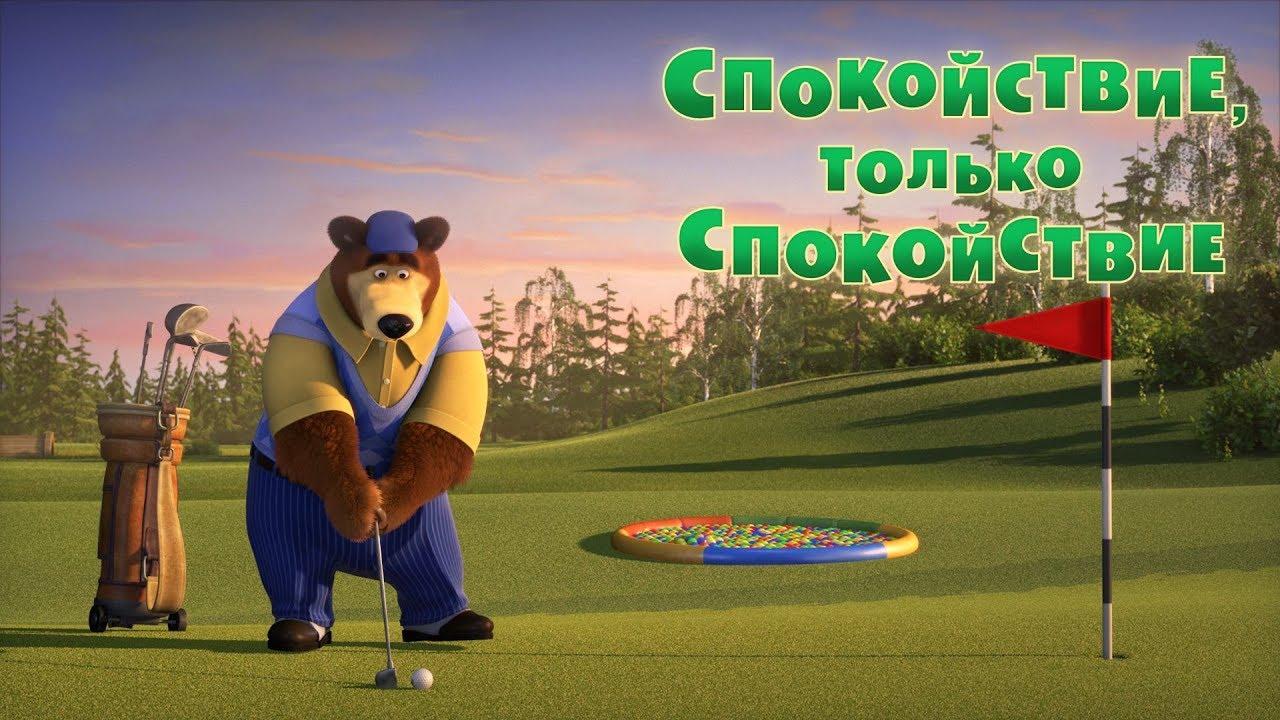Маша и Медведь - Спокойствие, только спокойствие⛳️ (Серия 66)