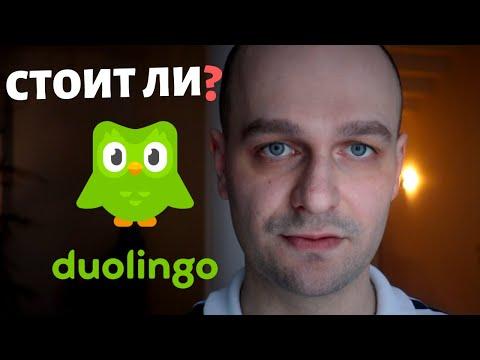 Duolingo для изучения немецкого языка бесплатно | Немецкий с нуля