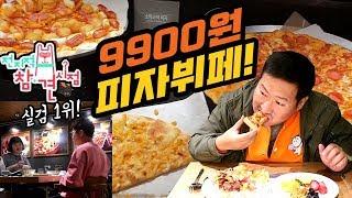 """실검1위!! 전참시 나왔던 피자뷔페 """"신촌 피자몰"""" 먹방!! - Mukbang eating show"""