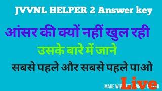 Jvvnl Helper 2 Official Answer Key क्यों नहीं खुल रही जाने