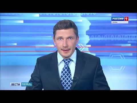 """""""Вести Пермь"""" вечерний выпуск 02.07.2019 г."""