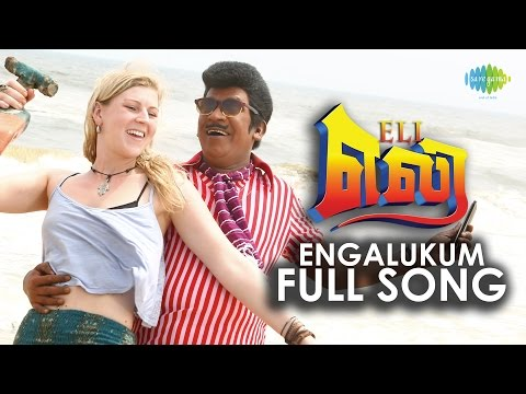 Eli | Engalukum | Vadivelu | New Tamil Movie Video Song
