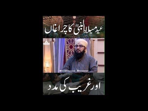 eid-e-milad-un-nabi-ka-charaghan-aur-ghareeb-ki-madad-|-mufti-hassan-attari-al-madani