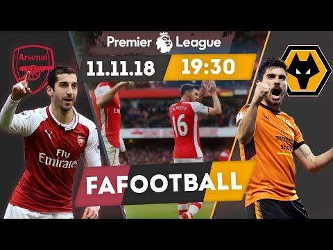 АПЛ | Арсенал - Вулверхэмптон | Прогноз от FF7 | 11.11.18