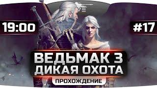 Прохождение Ведьмак 3: Дикая Охота #17. Битва с Имлерихом и спасение Ложи Чародеек.