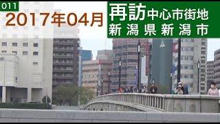再訪1中心市街地011・・新潟県新潟市(2017年04月)