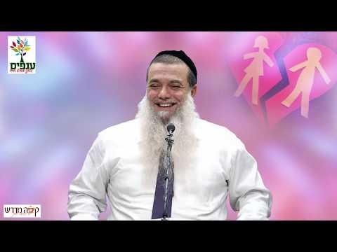 הרב יגאל כהן - איך נראים חיי הזוגיות? - שידור חי HD