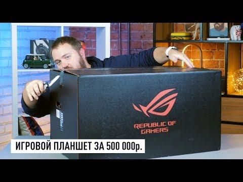 Дичь от Asus, игровой планшет за 500.000 руб.