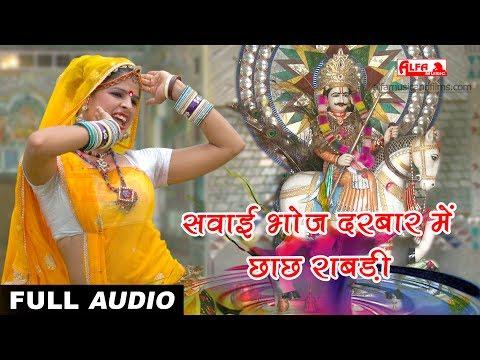 Sawai Bhoj Darbaar Mein Chach Rabadi | Hemraj Saini | Devnarayan Bhajan | Alfa Music & Films | Audio