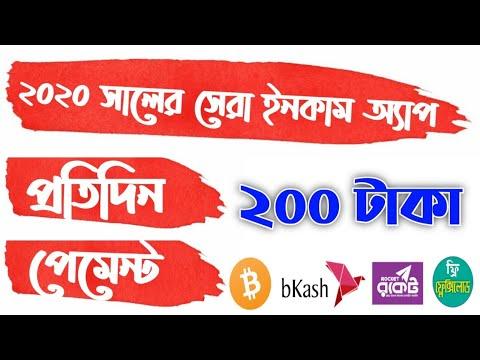 how to earn bitcoins bangla tutorial for seo