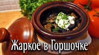 Жаркое с грибами и тушенкой в горшочке! Потрясающе вкусное блюдо на каждый день!