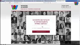 Как купить курс в Winners Academy(, 2014-08-26T13:16:00.000Z)