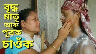 বৃদ্ধ মাতৃ আৰু পূত্রক চাওঁক/Assamese video.Assamese short film.