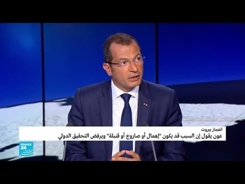 السفير اللبناني في باريس: ستتم محاسبة المسؤولين عن الوصول بالبلاد إلى الوضع الحالي  - نشر قبل 3 ساعة
