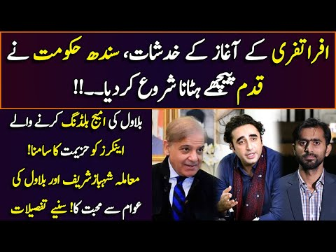 Siddique Jan: Shahbaz Sharif and Bilawal's love for their People || Details by Siddique Jaan