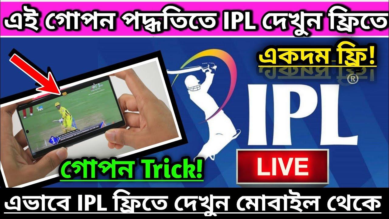 Ipl 2021 live streaming TV channels   IPL 2021 live apps   IPL 2021 live   IPL 2021 FREE App