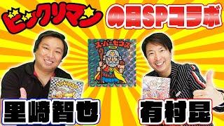 """今回は、""""里崎チャンネル""""の里崎智也さんとスペシャルコラボ!! 里崎さんはビックリマンの終身名誉PR大使であり、アリコンはビックリマンミュー..."""
