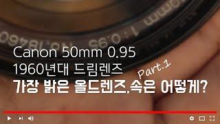 1960년대 가장 밝은 렌즈 캐논 Canon 50mm …