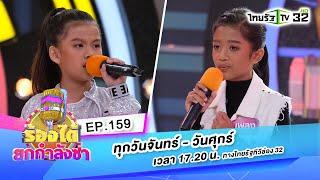 แทงข้างหลัง-น้องเพลง VS เสียใจแต่ไม่แคร-น้องแอล   ร้องได้ยกกำลังซ่า EP.159   12-10-63   ThairathTV