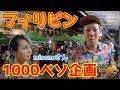 【フィリピン】misonoさんとセブ島のローカルマーケットで1000ペソ使い切るまで帰れまてん!やってみたらまさかの事態に...【マクタンラプラプマーケット】