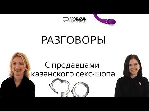 """""""Украл огромный дилдо"""" Разговоры с казанскими продавцами из секс-шопа"""