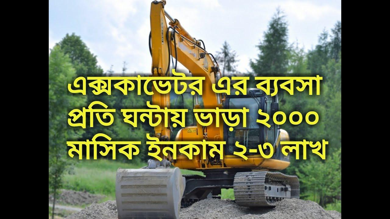 এক্সকাভেটর এর ব্যবসা থেকে আয়, excavator business analytics bangla