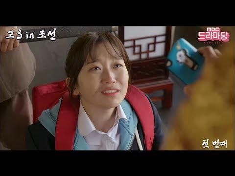 조선 시대로 가게 된 고등학교 3학년?!Go to the Joseon Dynasty