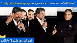 i-wish-i-had-known-tamil-kapil-dev-speech-hindu-tamil-thisai