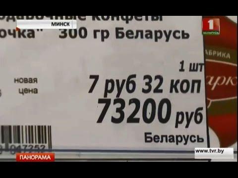 В белорусских магазинах появились двойные ценники