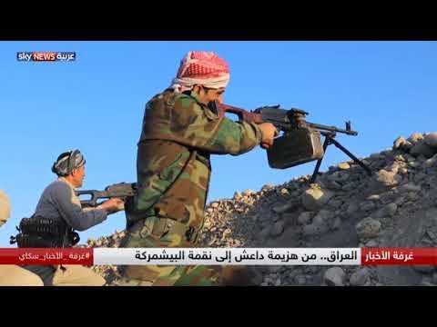 العراق.. من هزيمة داعش إلى نقمة البيشمركة  - نشر قبل 6 ساعة