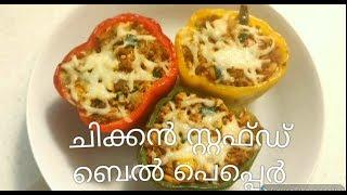 Chicken Stuffed Bell Pepper l Homemade Starter / Appetizer recipe