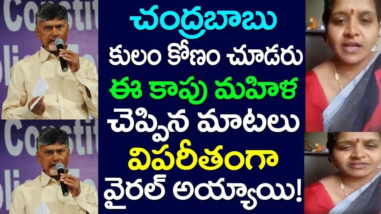 CM Chandrababu Naidu Caste Feeling - Kapu Woman Video Viral