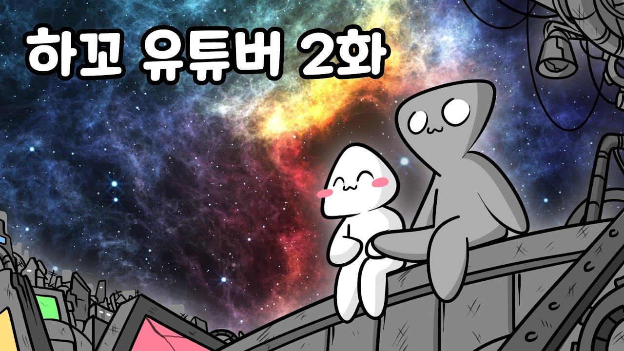 하꼬 유튜버 2화 (유튜브 시리즈)