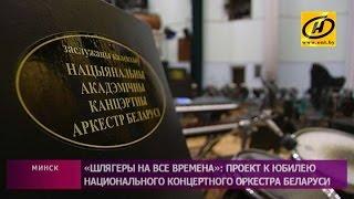 Гранд оркестр под управлением Михаила Финберга отмечает юбилей «Шлягерами на все времена»