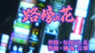 作詞:なかにし礼、 作曲:猪俣公章 、 編曲:佐伯亮 1974年11月.