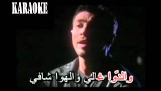 Arabic Karaoke SAKIT WADIH MRAD