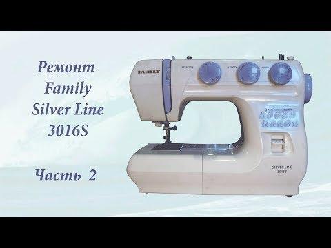 Разборка швейной машины Family Silver Line 3016s (часть 1)из YouTube · Длительность: 10 мин20 с