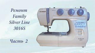 швейная машина, оверлок Family 3012 ремонт