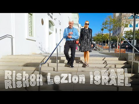Israel - Walking In Rishon Lezion City, Rothschild Street