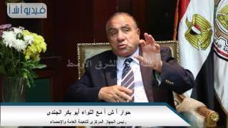 """بالفيديو : رئيس """" التعبئة والإحصاء """" : النمو الاقتصادي بمصر لا يتناسب مع النمو السكاني"""