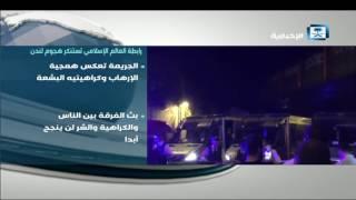 رابطة العالم الإسلامي تستنكر هجوم لندن