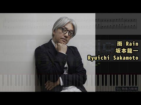 雨 Rain, 坂本龍一 Ryuichi Sakamoto (鋼琴教學) Synthesia 琴譜 Sheet Music
