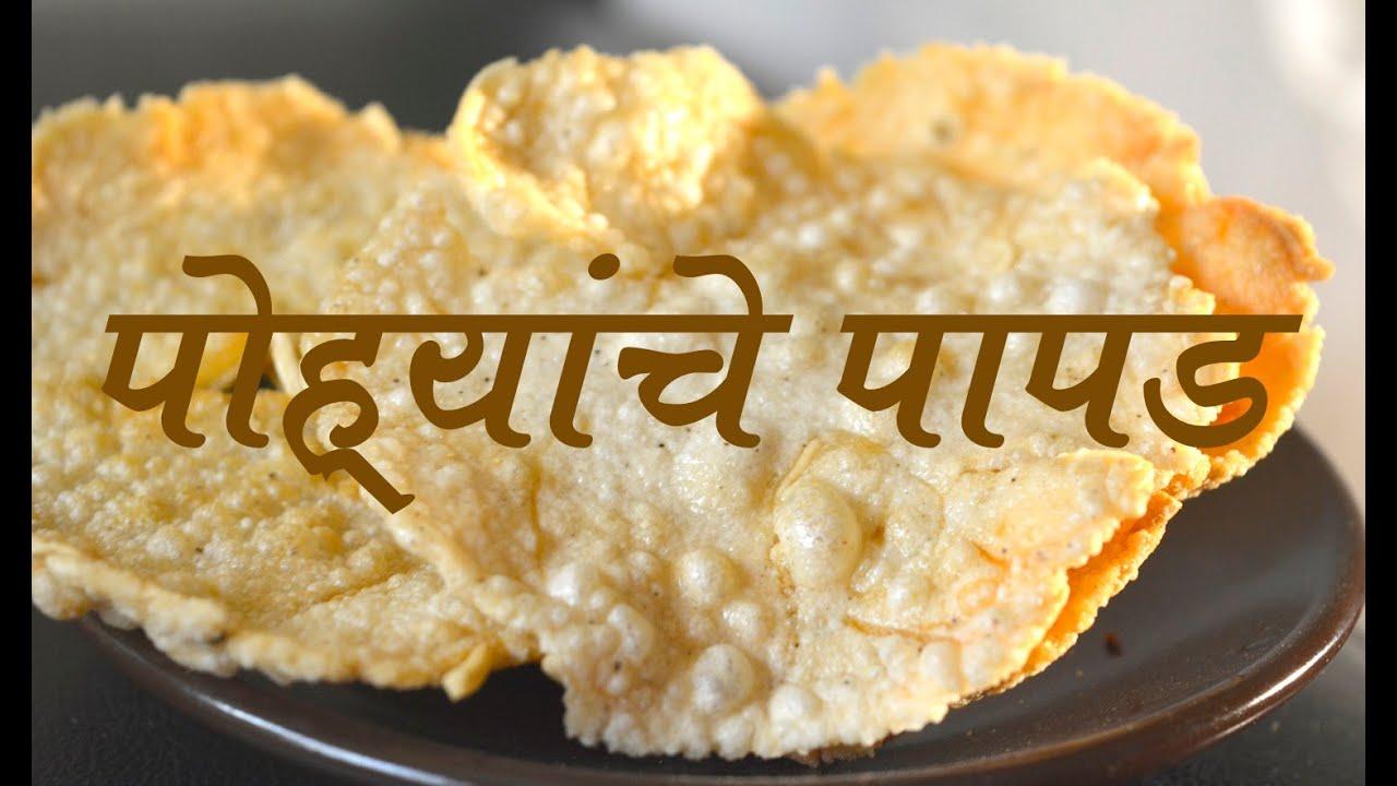 pohe papad recipe in marathi youtube forumfinder Gallery