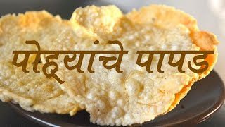 POHE PAPAD पोह्यांचे पापड FLATTENED RICE PAPAD FULL RECIPE AUTHENTIC MAHARASHTRIAN STYLE