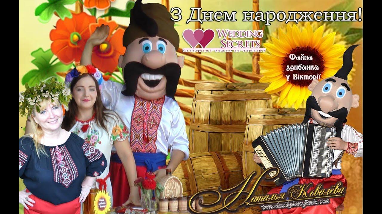 Прикольные поздравления с днем рождения на украинском языке прикольные