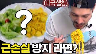 미국헬창도 충격받은 한국의 근손실방지라면?
