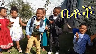 Betoch Comedy Ethiopian Series Drama - Season Break 7