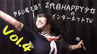 2代目HAPPY少女♪のインターネットTV Vol.4 隔週金曜更新! 公式HPはこち...