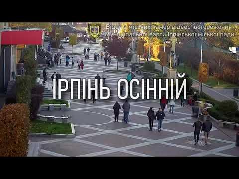 Краса осіннього міста: як виглядає Ірпінь з камер відеоспостереження Муніципальної варти