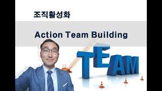 조직활성화교육_인도어엑티비티_김용균강사